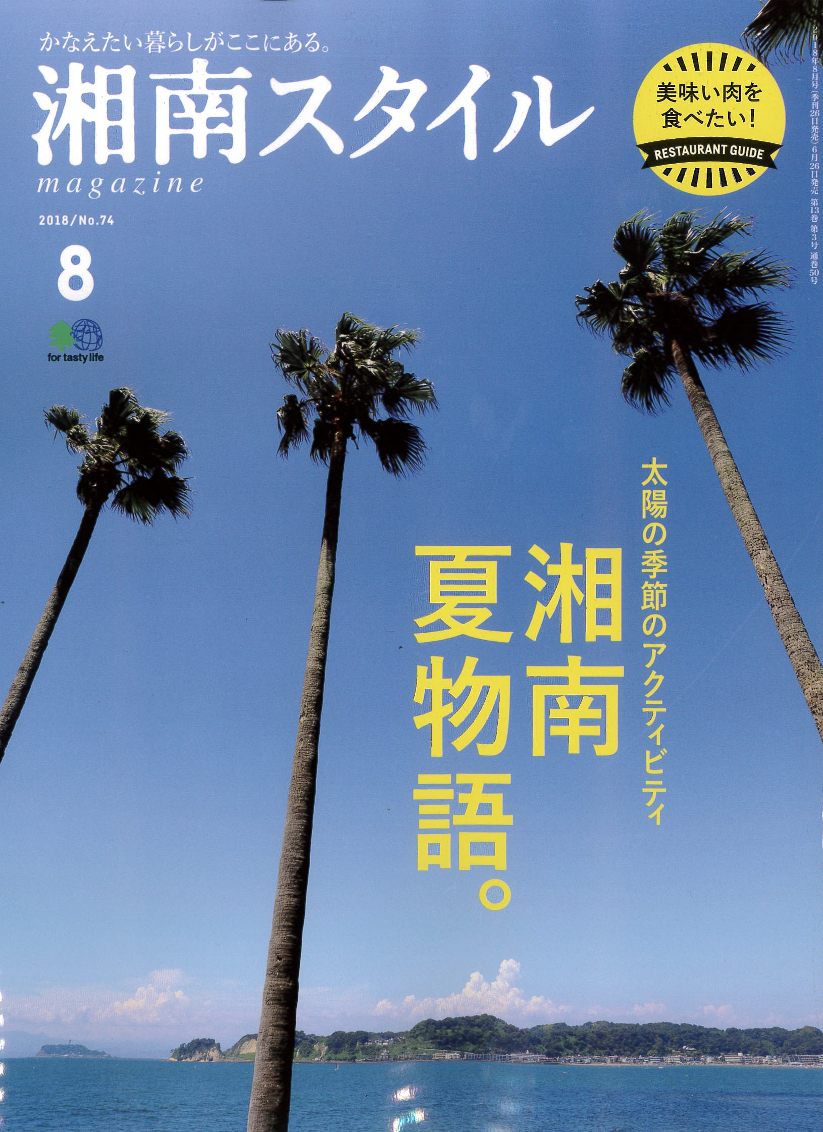 湘南スタイル8月号表紙
